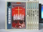 【書寶二手書T8/兒童文學_OTL】五個果核的秘密_空屋驚魂_垂死的偵探等_共7本合售_福爾摩斯