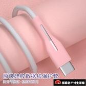 數據線保護套充電器頭20w耳機線纏繞繩線頭防斷防折斷【探索者戶外生活館】