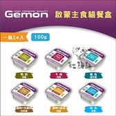 Gemon啟蒙[主食貓餐盒,6種口味,100g] 產地:義大利(一箱32入)