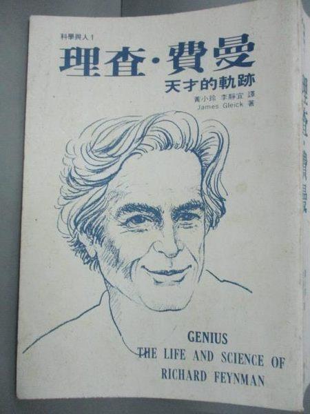 【書寶二手書T2/傳記_GPB】理查費曼:天才的軌跡_原價420_JAMES GLEICK