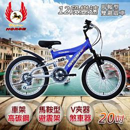 飛馬 20吋12段變速馬鞍型雙避震車- 紅/銀520-10-1