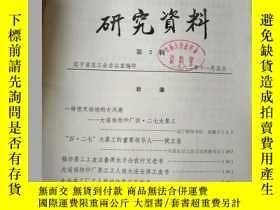 二手書博民逛書店遼寧工運史研究資料罕見1982年2輯、3輯Y10229
