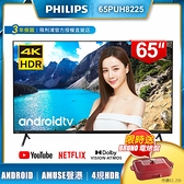 (送電烤盤+安裝)PHILIPS飛利浦 65吋4K android聯網液晶顯示器+視訊盒65PUH8225