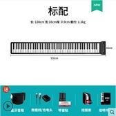 美靈手卷鋼琴88鍵專業版加厚家用鍵盤便攜初學者成人初學電子鋼琴NMS【美眉新品】