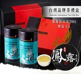 鳳露高山茶精品禮盒 T601 清香原味高山茶 150克*2  商務贈禮 拜訪伴手禮 台灣產 1000-1300海拔茶區