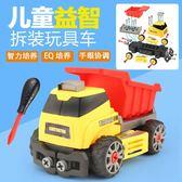 拆裝玩具寶寶男孩擰螺絲組裝兒童動手益智玩具拆裝工程車 AD987『寶貝兒童裝』