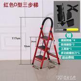 怡奧家用摺疊梯加厚人字梯梯梯子樓梯防滑踏板移動安全多 工程ATF 探索先鋒