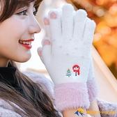 手套冬天女可愛保暖機車學生防風防寒手套【勇敢者戶外】