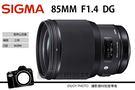 Sigma 85mm 1.4 DG HSM Art 恆伸公司貨 刷卡分期 FOR SONY E 接環