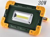 30W COB LED 強光工作燈 露營燈 可充電手提探照燈