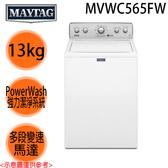 【MAYTAG美泰克】13KG直立洗衣機 MVWC565FW