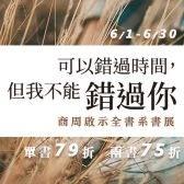商周啟示全書系 | 選2本再95折-6/30