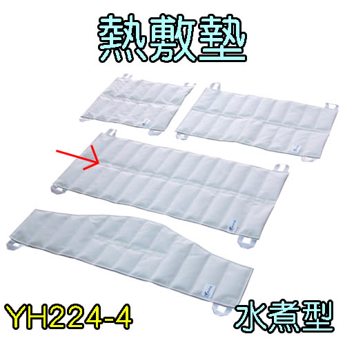 熱敷墊(袋) 水煮型 背部12格 YH224-4