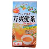 日本萬爽健茶 8g*30入(賞味期限:2020.05.27)