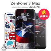 3D 立體 彩繪 浮雕 華碩 ZenFone 3 Max ZC553KL 手機殼 軟殼 防摔殼 保護殼 美國隊長 超人 鐵塔 蜘蛛人