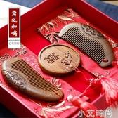 鏡子套裝梳子木梳一對婚慶紅色禮盒禮品新娘陪嫁用檀木結婚對梳【小艾新品】