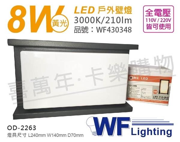 舞光 OD-2263 8W 3000K 黃光 全電壓 LED 戶外壁燈 _WF430348