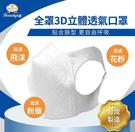 3D立體防護口罩 S/M/L 100入/...