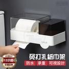 【現貨12H出貨】多功能防水紙巾盒 紙巾收納盒 衛生棉收納盒 廁所收納架 衛生紙架 紙巾架 紙巾盒