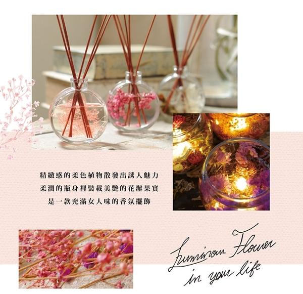 Luminous乾燥花香氛擴香瓶-(梔子花/野莓漿果/甜杏桃)