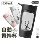 自動攪拌杯 650ml 台灣公司貨 搖搖杯 隨行杯 手提杯 隨手杯 高蛋白 USB 充電 運動 健身 EQURA