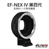 攝彩@唯卓 EF-NEX IV 異機身轉接環 機身鏡頭轉接環 索尼E卡口轉接環 自動對焦 雙焦模式 EF-NEX第四代