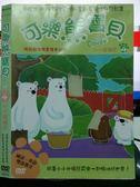 挖寶二手片-X12-004-正版DVD*動畫【可樂熊寶貝-小小探險家(4)】-國語發音