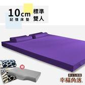 幸福角落 大和防蹣抗菌布套10cm竹炭釋壓記憶床墊超值組-雙人5尺魔幻紫