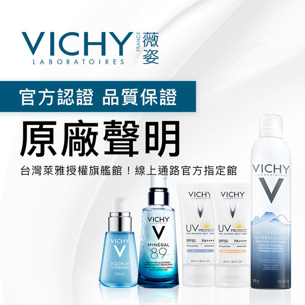 VICHY薇姿 極效水感隔離乳40ML 清透防曬隔離組