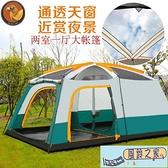 兩室一廳大帳篷戶外3-4人露營帳篷5-6-8-10-12人野營防雨加厚帳篷【風鈴之家】