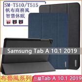 布藝風 Samsung Galaxy Tab A 10.1 2019 T510 保護套 防摔 智慧休眠 T515 保護殼 平板皮套 保護殼 平板殼