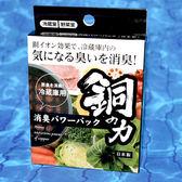 銅之力 冰箱強力脫臭劑 消臭 日本製