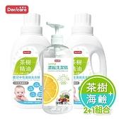 嬰兒中性茶樹濃縮洗衣精X2瓶+洗潔精X1瓶-箱購