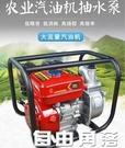 抽水機 汽油機水泵農用灌溉2/3/4寸大流量自吸高壓抽水機消防家用洗車泵CY 自由角落