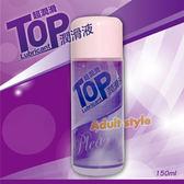 潤滑液 情趣用品 TOP 超潤滑潤滑液(150ml) 客戶感恩go