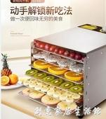 心馳家用烘乾水果機寵物食物牛肉乾魚乾果乾食品風乾機小型乾果機WD 創意家居生活館