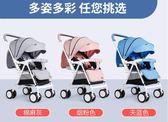 雙12鉅惠 worldbaby嬰兒推車可坐躺輕便攜折疊傘車兒童簡易寶寶手推嬰兒車