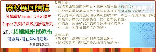 【0利率,免運費】送拭鏡布~ Marumi EXUS 防靜電鍍膜 保護鏡 UV 52mm 防油膜 防塵(52,彩宣公司貨)