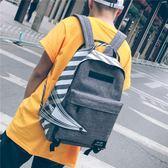 後背包 風韓版雙肩包電腦背包 學生旅行書包【非凡上品】j590