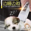狗狗剃毛器電動寵物電推子推毛機剪毛理發靜音貓咪專用【宅貓醬】