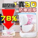 團購 超壓縮防塵防潮3D收納袋60x90x28cm (1組3入)