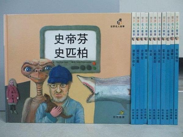 【書寶二手書T7/少年童書_RIM】世界名人故事-史蒂芬史匹柏_林肯_達爾文等_共12本合售