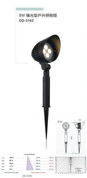 【燈王的店】LED 8W 強光型戶外照樹燈 ☆ OD3162