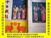 二手書博民逛書店十日戲劇罕見第一卷第二十六期Y6504 上海國劇保存社 出版1938