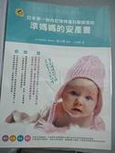 【書寶二手書T4/保健_ES3】日本第一胎內記憶婦產科醫師寫給準媽媽的安產書_原價390_池川明 監修