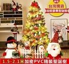 現貨24H急速發貨 聖誕樹1.5米套餐節日裝飾品發光加密裝1.5大型豪華韓版 茱莉亞