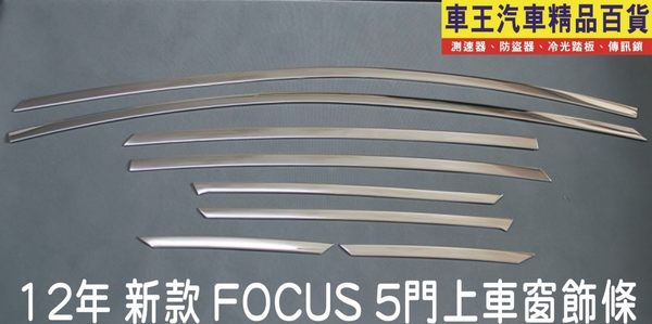 ~*車王小舖*~2012年 福特FORD 新款 FOCUS 上車窗飾條 上窗飾條 車窗亮條 不鏽鋼製