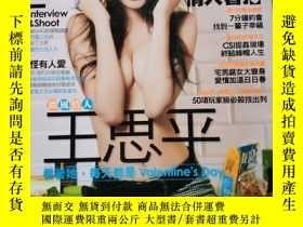 二手書博民逛書店罕見《男人幫》雜誌2009年第2期:微風情人——王思平Y261367