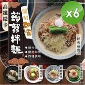 【南紡購物中心】【年方十八】微卡蒟蒻拌麵-6入組