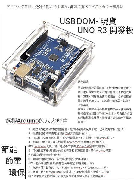 Pro Arduino UNO R3S 易用型開源控制器(單人或多人遊戲互動平台開發工具)